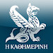 Download Η ΚΑΘΗΜΕΡΙΝΗ ePaper 4.7.4.18.1001 APK
