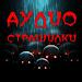 Download Аудио Страшилки Слушать На Русском 1.08 APK