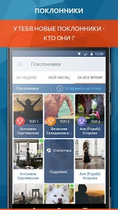 Download ВК гости 2.0.0 APK