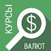 Download Курсы валют Беларусь Бесплатно 4.2.4 APK