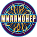 Download Миллионер 2019 3.0 APK