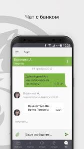 Download Моб. банк Русский Стандарт 3.27.16.1068 APK