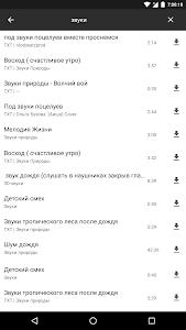 Download Музыка ВКонтакте 2.1 APK