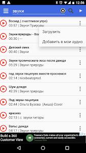 screenshot of Музыка Вконтакте Скачать version new