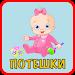 Download Потешки для малышей 1.01 APK