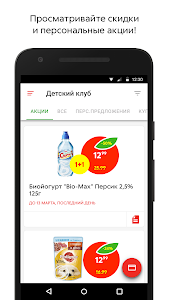 screenshot of Пятёрочка version Varies with device