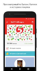 Download Пятёрочка  APK