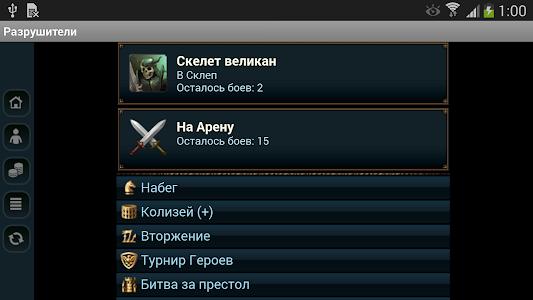 screenshot of Разрушители version 6.4.0