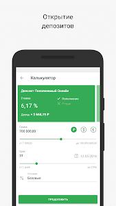 Download Сбербанк Бизнес Онлайн 2.18.0 APK
