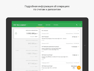 Download Сбербанк Бизнес Онлайн  APK
