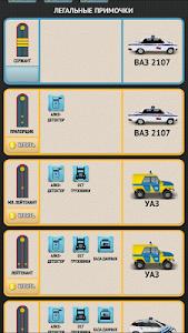 Download Симулятор Гаишника 3.9 APK