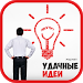 Download Удачные идеи - журнал 2.29 APK