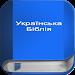 Download Українська Біблія 4.1 APK