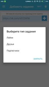 screenshot of LikeObmen - игра на лайки и подписчиков ВК version 2.4