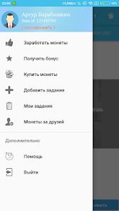 Download Хочу лайки и подписчиков ВК 1.8 APK