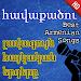 Download Լավագույն հայկական վիդեո երգեր 2.0 APK