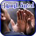 Download ادعية واذكار الرسول 11 APK
