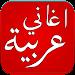 Download اغاني عربية 2016 بدون انترنت 1.0 APK