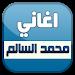 Download اغاني محمد السالم 2016 بدون نت 1.5 APK