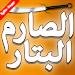 Download الصارم البتار في التصدي للسحرة الأشرار 9.0 APK