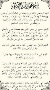 Download القرآن بخط كبير دون انترنت 1.0 APK