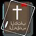 Download الكتاب المقدس 2 APK