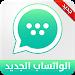 Download الواتس اب الجديد 2017 Prank 1.0 APK
