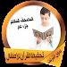 Download تحفيظ القرآن للأطفال بدون نت 1.0 APK