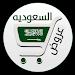 Download تخفيضات السعوديه 1.11 APK