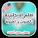 Download تعلم اللغة الإنجليزية بدون نت 1.4 APK