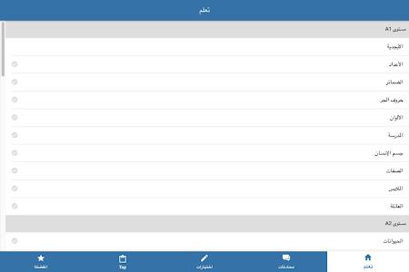 screenshot of تعلم الانجليزية version 0.2.6
