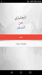 Download تعلم انجليزي من الصفر 0.0.4 APK