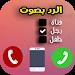 Download تغير الصوت في المكالمة بسهولة 1.0 APK