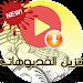 Download تنزيل الفديو من اليتيوب Prank 1.0.0 APK