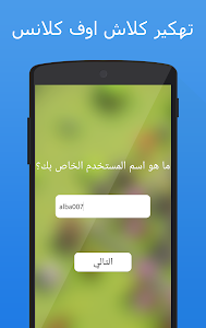 Download تهكير كلاش اف كلانس SIMULATOR 1.0 APK