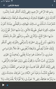 screenshot of حقيبة المؤمن - اوقات الصلاة , القران الكريم version 6.9.05