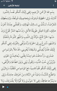 Download حقيبة المؤمن - اوقات الصلاة , القران الكريم 6.8.8.7 APK