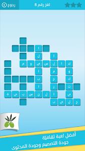 Download رشفة: كلمات متقاطعة وصلة مطورة 4.0 APK