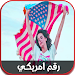 Download رقم امريكي مجاني 1.0 APK