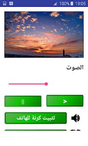 Download رنات الإستقاظ لصلاة الفجر بدون نت 4.3 APK