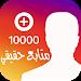 Download زيادة متابعين انستقرام ↗️  1.1 APK