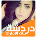 Download شات بنات الامارات 1.1 APK