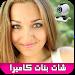 Download شات بنات كاميرا مباشر Joke 1.3 APK
