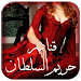 Download قنادر حريم السلطان 2016 4.0 APK