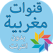 Download قنوات مغربية بدون انترنت 1.0 APK