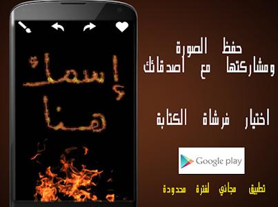 Download كتابة اسمك بالنار باللمس 4 APK