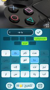 Download كلمات كراش - لعبة تسلية وتحدي من زيتونة  APK