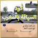 Download كود السياقة بالمغرب 4.3 APK