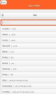 Download مصطلحات إنجليزية مهمة جدآ 1.45 APK
