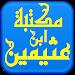 Download مكتبة الشيخ ابن عثيمين 1.0 APK